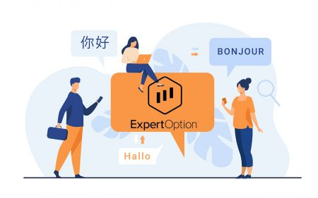 ExpertOption多言語サポート